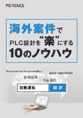 """海外案件でPLC設計を""""楽""""にする10のノウハウ"""