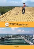 【製品パンフレット】高所作業時の安全対策に!常設型転落防止システム「アクロバット」 表紙画像