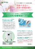 新型コロナワクチン保冷庫バックアップに非常用小型蓄電池