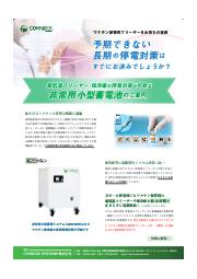 新型コロナワクチン保冷庫バックアップに非常用小型蓄電池 表紙画像