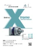 XP+ハイトルク 高精度遊星歯車減速機  製品フライヤー
