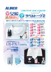 特定小電力トランシーバー『DJ-PX7』 表紙画像