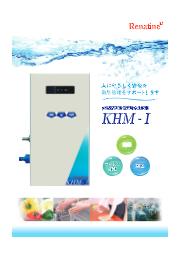 ハイスペック次亜塩素酸水生成器【KHM-1】 表紙画像