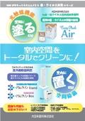 室内の抗菌・抗ウイルス対策に、塗料製品と除菌装置のコラボ販売