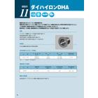 樹脂系軸受『ダイハイロンDHA』 表紙画像