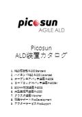 『Picosun ALD装置カタログ』
