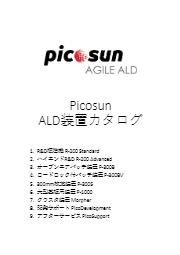 『Picosun ALD装置カタログ』 表紙画像
