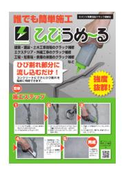 セメント系高性能クラック補修材『ひびうめ~る』  表紙画像