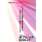 二軸延伸PBTフィルム『ボブレット』 表紙画像