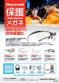安全メガネ|保護メガネ(労働安全規格適合品)