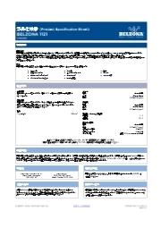 金属補修剤 【スーパーXLメタル(ベルゾナ1121)】製品仕様書 表紙画像