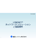 【資料無料進呈中!】LINE NET新ネットワークソリューションご提案資料