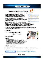 【無料・webセミナー】統合データベース型電気CAD 表紙画像