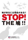 日本鳩対策センター サービス紹介『鳩対策』