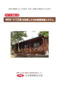 MOKリバ工法を利用した木材長期保護システム