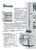 卓上型袋詰装置 AutobagPaceSetter PS 125