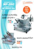 卓上冷凍スライサー『NF-280』 表紙画像