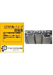 CFRP〔炭素強化繊維プラスチック〕角パイプ価格表 表紙画像