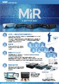 自律走行搬送ロボット『MiRシリーズ』製品資料 表紙画像