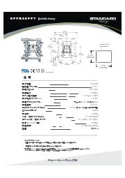 (STD)FDA AODD エアー式サニタリダイアフラムポンプ(1.0S,PTFE/オーバーモールドPTFE) 表紙画像