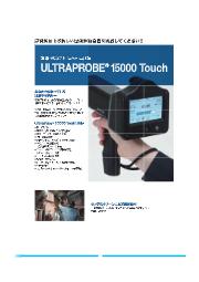超音波設備診断装置『ULTRAPROBE 15000』 表紙画像