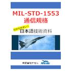 【日本語技術資料プレゼント】MIL-STD-1553通信規格 表紙画像