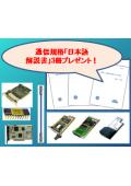 【通信規格の技術資料3冊プレゼント】アビオニクスデータバス