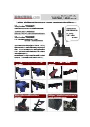 画像検査・光学検査専用台 FLEX7560/6048/F-ONE 製品カタログ 表紙画像