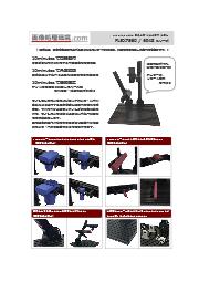 画像検査・光学検査専用台 FLEX7560/6048 製品カタログ 表紙画像