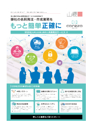 法人向けWeb名刺発注サービス『corezo』 表紙画像