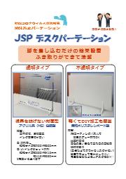 感染症対策『JSPデスクパーテーション』製品カタログ 表紙画像