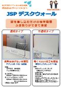 感染症対策『JSPデスクウォール』製品カタログ 表紙画像