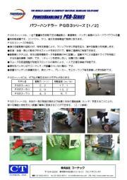 重量物移動装置『パワーハンドラーPGB3』シリーズ 表紙画像