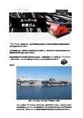 トレルボルグAVS社 防振ゴム スーパーD 表紙画像
