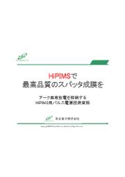 HiPIMS用パルス電源 技術資料『HiPIMSで 最高クラスのスパッタ成膜を!』  表紙画像