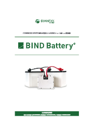 技術紹介|安全・安心・頑丈なバッテリーユニット『BIND Battery』 表紙画像