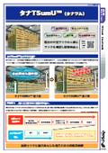 タナTSumU(タナツム)カタログ 表紙画像