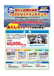『産業用 太陽光発電システム メンテナンスサービス』のご紹介 表紙画像