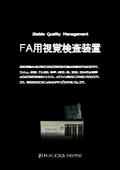 FA用視覚検査装置