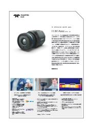 固定式サーモグラフィカメラ『FLIR Axxxシリーズ』 表紙画像
