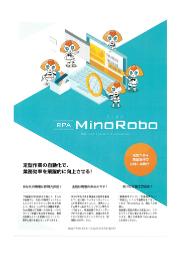 RPA『MinoRobo』 表紙画像