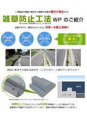 雑草防止工法『WP』 表紙画像