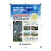 ◆◆太陽光独立電源供給器◆◆.jpg