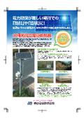 電力の自給自足を実現!太陽光独立電源供給器カタログ 表紙画像