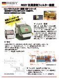 Resy社ペーパーフィルター装置 表紙画像