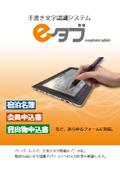 手書き文字認識システム『eタブ』