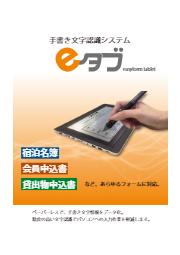 手書き文字認識システム『eタブ』 表紙画像
