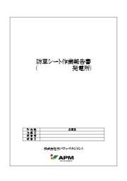 【防草シート施工】作業報告書(サンプル) 表紙画像