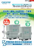 換気用空調機器/フレッシュエコチェンジ