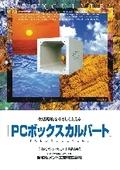 暗渠 PCボックスカルバート 表紙画像